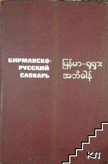 Бирманско-русский словарь
