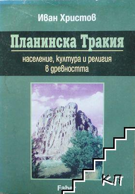 Планинска Тракия