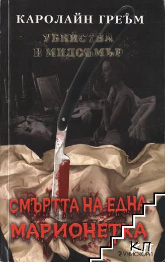 Смъртта на една марионетка