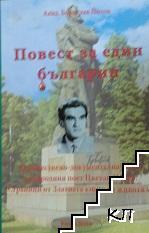 Повест за един българин