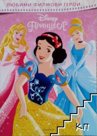 Любими филмови герои: Disney. Принцеса + стикери