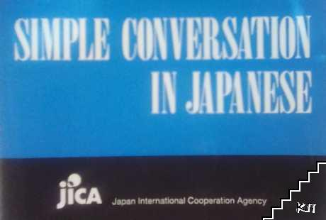 Simple Conversation in Japanese