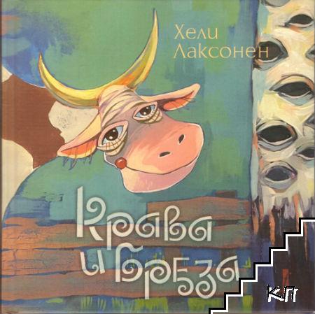 Крава и бреза