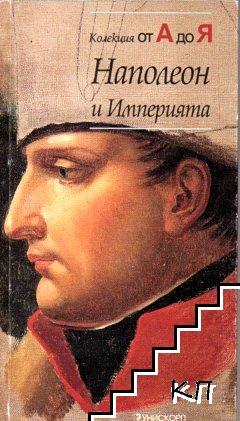 Наполеон и Империята: Колекция от А до Я