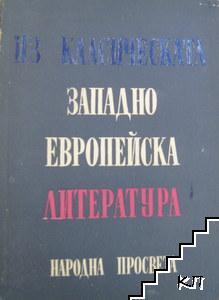 Из класическата западноевропейска литература