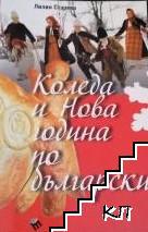 Коледа и Нова година по български