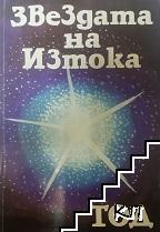 Звездата на изтока
