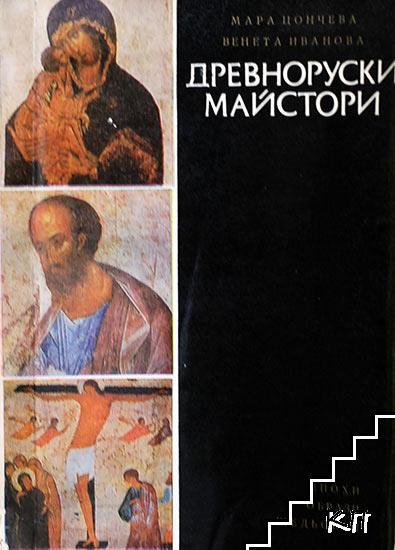Древноруски майстори