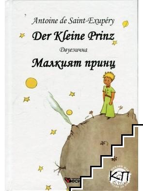 Der Kleine Prinz / Малкият принц