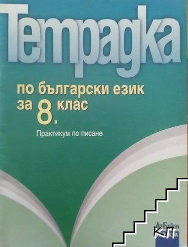Тетрадка по български език за 8. клас