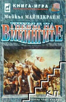 Гневът на викингите