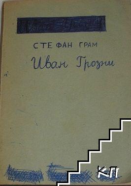 Иванъ Грозни