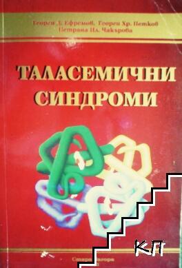 Таласемични синдроми