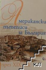 Американски пътеписи за България през XIX век