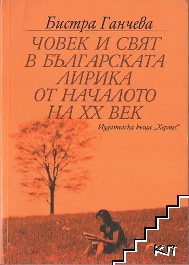 Човек и свят в българската лирика от началото на ХХ век