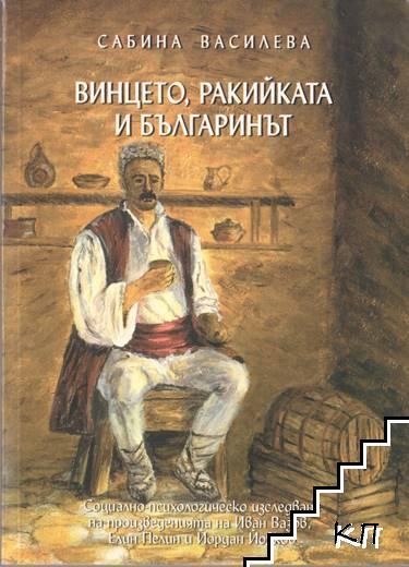 Винцето, ракийката и българинът