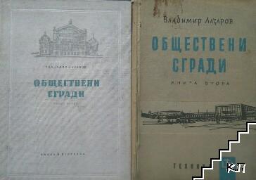 Обществени сгради. Книга 1-2