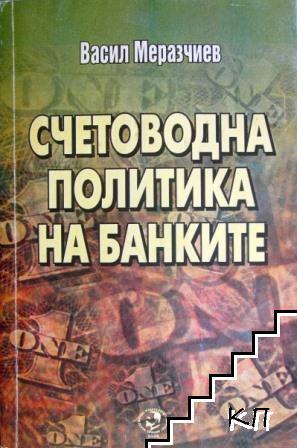 Счетоводна политика на банките