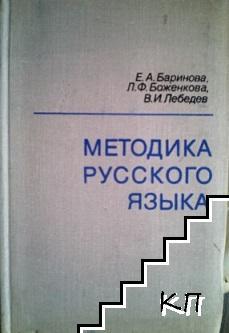 Методика русского языка
