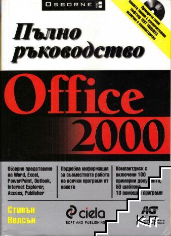 Office 2000. Пълно ръководство