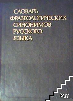 Словарь фразеологических синонимов русского языка