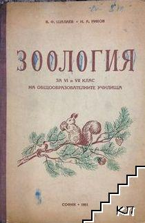 Зоология за 6.-7. клас
