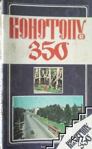 Конотопу 350
