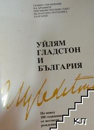 Уйлям Гладстон и България
