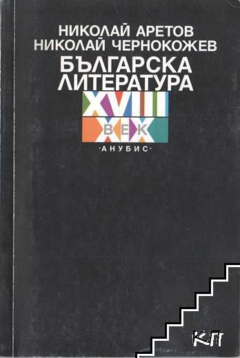 Българска литература XVIII-XIX век