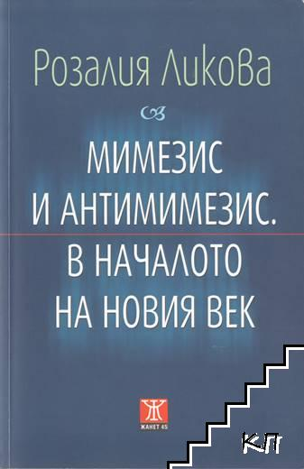 Мимезис и антимимезис. В началото на новия век