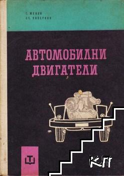 Автомобилни двигатели