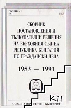 Сборник постановления и тълкувателни решения на Върховния съд на Република България по граждански дела 1953-1991 г.