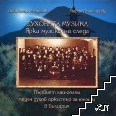 Духовата музика - ярка музикална следа