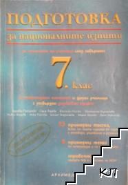 Подготовка за националните изпити за приемане на ученици след завършен 7. клас в профилирани гимназии и други училища с утвърден държавен прием