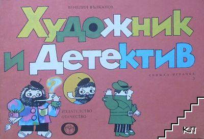 Художник и детектив. Книга 3