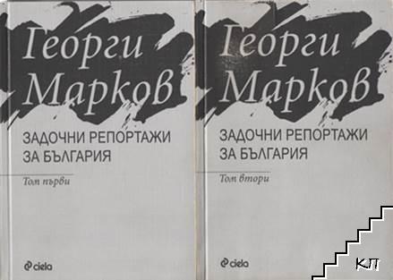 Задочни репортажи за България. Том 1-2