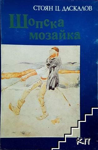 Шопска мозайка. Книга 1