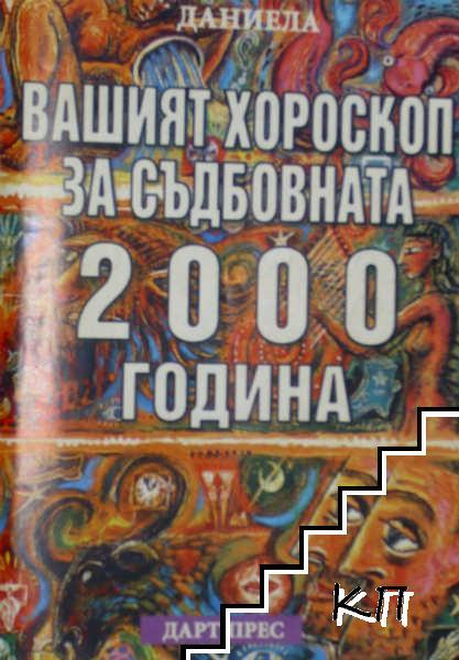 Вашият хороскоп за съдбовната 2000 година