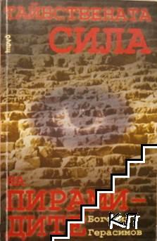 Тайнствената сила на пирамидите. Част 1