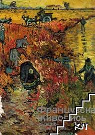 Французская живопись конца XIX-начала XX века Вып. 2