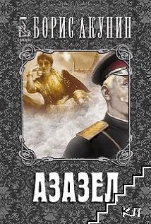 Азазел
