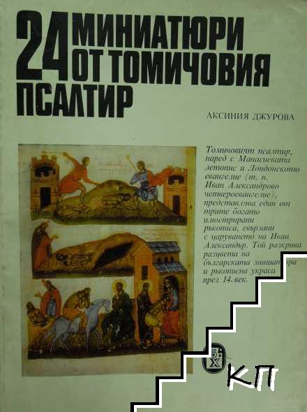 24 миниатюри от Томичовия псалтир