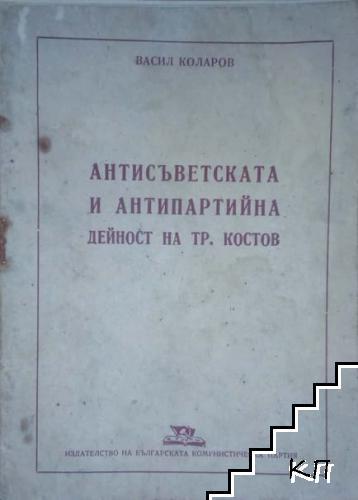 Антисъветската и антипартийната дейност на Тр. Костов
