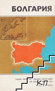 Болгария. Справочная карта
