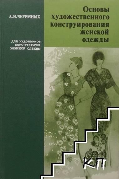 Основы художественного конструирования женской одежды