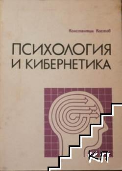 Психология и кибернетика