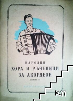 Народни хора и ръченици за акордеон. Свитък 3