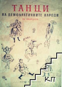 Танци на демократичните народи за акордеон