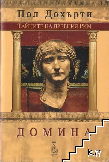 Тайните на Древния Рим: Домина