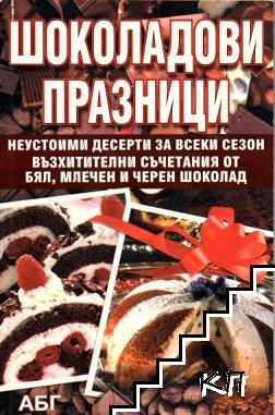Шоколадови празници